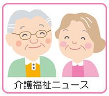 介護福祉ニュース