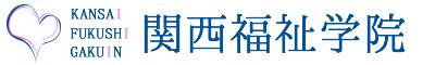 関西福祉学院は新大阪・岸和田・九条の駅近で初任者研修と実務者研修を格安で開講!